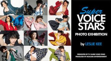 写真展「TVガイドVOICE STARS presents SUPER VOICE STARS PHOTO EXHIBITION by LESLIE KEE」のビジュアル