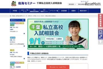 千葉私立高校入試相談会
