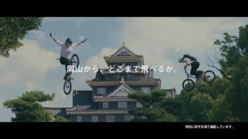 岡山市を走って跳んで魅力をアピール!BMXを題材としたPR動画公開