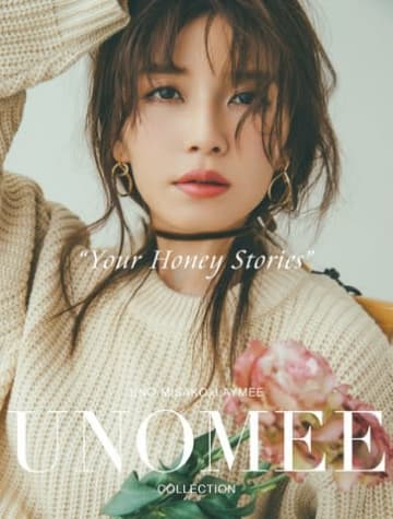 「LAYMEE」とコラボした「UNOMEE COLLECTION」を着こなす宇野実彩子さんのビジュアル