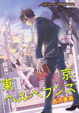 8月21日発売の「週刊少年マガジン」38号に掲載された吉河美希さんの読み切り「東京ヘルヘブンズ」の扉ページ