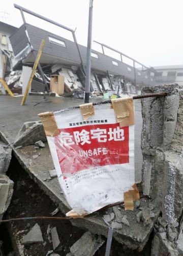 熊本地震の後、アパートの敷地に張られた「危険宅地」の掲示=2016年5月
