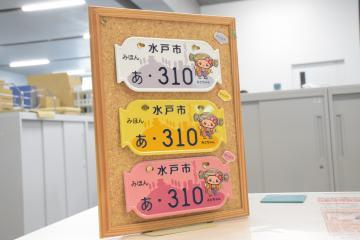 水戸市内で盗難が相次ぐ「みとちゃん」イラスト入りオリジナルナンバープレート