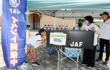 交通安全を呼び掛けたJAFの啓発イベント