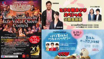 © 2019 Kobe Shinkaichi Jazz Vocal Queen Contest ©ラジオ関西
