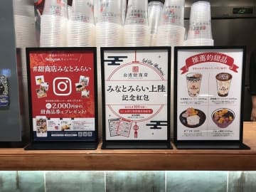 出典:リビング横浜Web