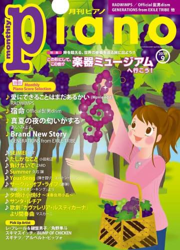 「月刊ピアノ 2019年 9 月号」(ヤマハミュージックエンタテインメントホールディングス 出版部)