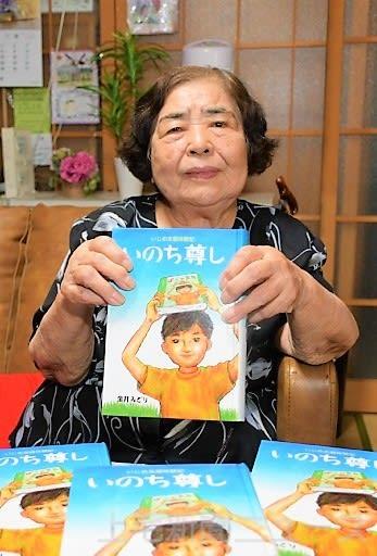 いじめをテーマにした書籍を自費出版した金井さん