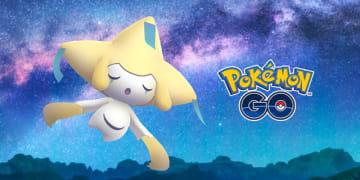 『ポケモン GO』ねがいごとポケモン「ジラーチ」がスペシャルリサーチに登場!3週に亘るウルトラボーナスも9月3日より開催