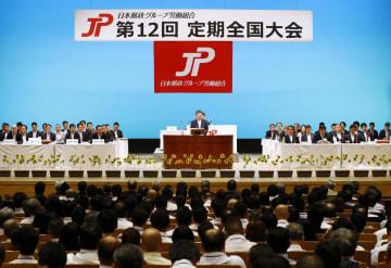 熊本市で開かれた日本郵政グループ労働組合の全国大会=21日午前