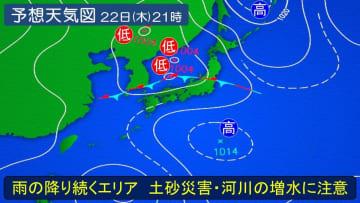 変わりやすい天気続く 金曜は日本海側で大雨に