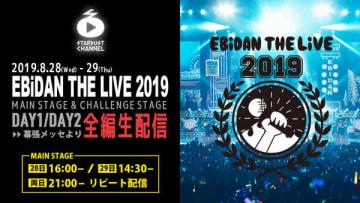 『EBiDAN THE LIVE 2019』全編生配信 告知画像