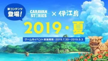「CARAVAN STORIES」にコインを賭けて豪華報酬を入手できる新コンテンツ「ドードーレーシング」が登場!