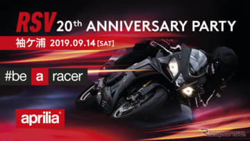 aprilia RSV 20th Anniversary Party