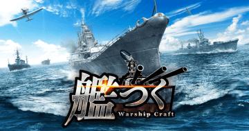 艦隊クラフトTPSゲーム『艦つく -Warship Craft-』正式サービス開始―総員造艦、錨を上げよ!