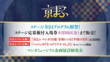 「京都国際マンガ・アニメフェア2019(京まふ)」告知