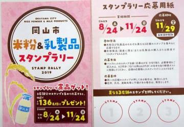 「米粉&乳製品スタンプラリー」の台紙