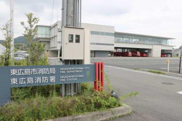 署長が逮捕された東広島消防署(東広島市西条町助実)