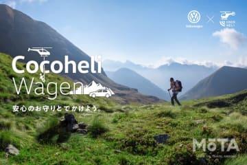 もしもの時の安心サービスがバージョンアップ!|VWの会員制捜索ヘリサービス「Cocoheli Wagen」が第2弾を開始