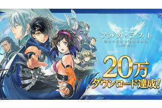 『アルカ・ラスト 終わる世界と歌姫の果実』20万DL突破キャンペーン開催中!25日からは初のTVCMを放映
