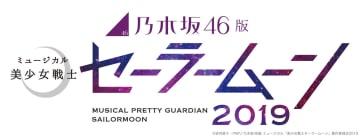 乃木坂46版 ミュージカル『美少女戦士セーラームーン』上海公演が決定!