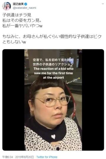 渡辺直美さんが投稿した動画の一場面(ツイッターより)