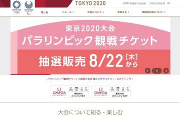 東京五輪・パラリンピック組織委員会のホームページ