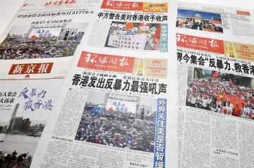 香港情勢について報じる環球時報などの中国各紙(共同)