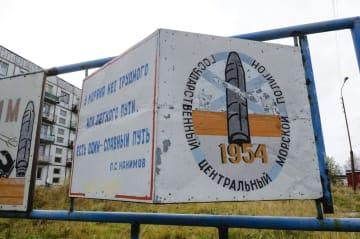 ロシア北部アルハンゲリスク州ニョノクサにある海軍実験場に関する看板=2018年10月(AP=共同)