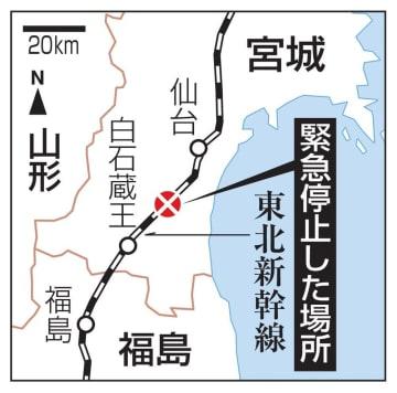 東北新幹線はやぶさ46号が緊急停止した場所、宮城県柴田町