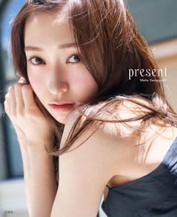 山口真帆さんのファースト写真集「present」の表紙ビジュアル