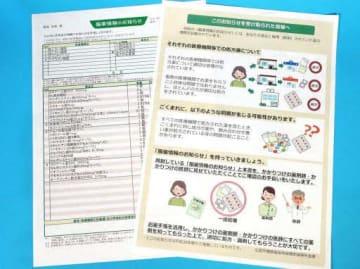 広島市が本年度、多くの薬の処方を受けている高齢者に送った通知の見本
