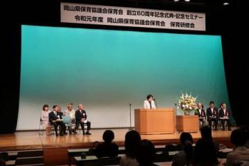 創立60周年の節目を祝った県保育協議会保育会の記念式典