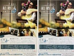 被災者対象に結婚式支援をする札幌ブライダル&ホテル観光専門学校のポスター