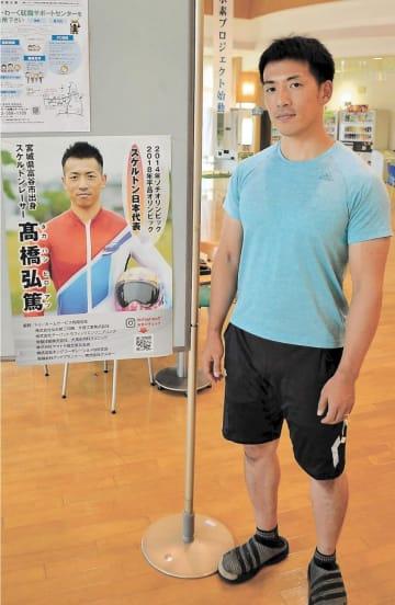 PRポスターの前で、冬季五輪出場への意欲を見せる高橋=富谷市役所