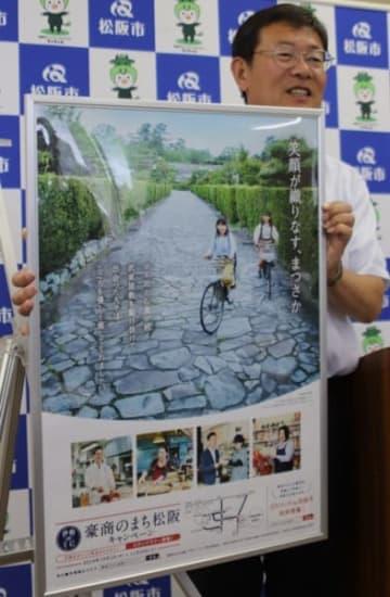 【「豪商のまち松阪キャンペーン」をPRする竹上市長=松阪市役所で】