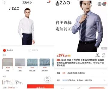 Screenshots from JD Jing Zao (Image credit: TechNode/Emma Lee)