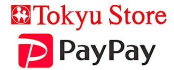 PayPayが東急ストアで利用可能になった