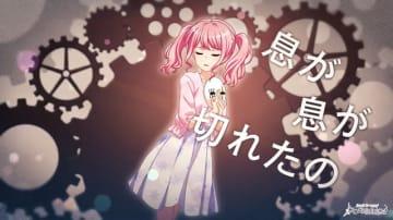 """『バンドリ!』×「初音ミク」コラボ第2弾「からくりピエロ」の""""歌ってみた動画ショートver.""""公開!"""