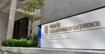 The Department of Justice. Photo: GovHK.