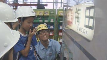 夏休みの思い出作り 小学生が阪神電車の車庫を見学