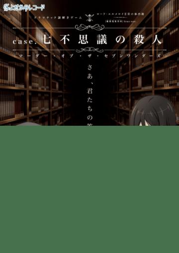 「case.七不思議の殺人-マーダー・オブ・ザ・セブンワンダーズ-」(C)三田誠・TYPE-MOON / LEMPC