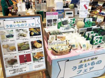 「まちだ福祉うまいものフェア」町田市内福祉施設の商品を中心に販売