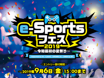 9月8日にe-Sports大会「e-Sportsフェス2019~令和最初の夏祭り~」が開催―『PUBG MOBILE』と『シャドウバース』で