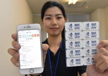宮崎市が配布するQRコードシール(右)と高齢者の基本情報が記されたウェブ上の掲示板