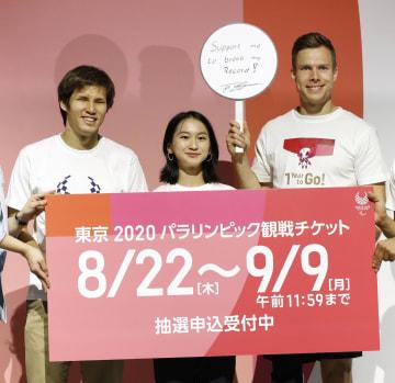 2020年東京パラリンピックのチケット抽選申し込みの開始をPRする(左から)木村敬一選手、重本沙絵選手、マルクス・レーム選手=22日午後、東京都中央区