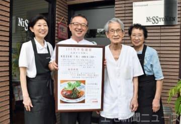 100周年の老舗を切り盛りする(左から)明美さん、健二郎さん、弘さん、悦子さん