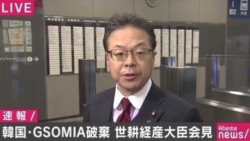 「全く受け入れられない表明であり行為」韓国のGSOMIA破棄に世耕経産相