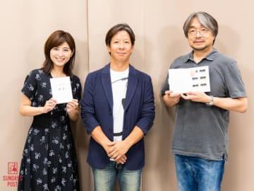 (左から)宇賀なつみ、天田徹さん、小山薫堂