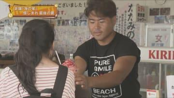 老舗「海の家」最後の夏 須磨海水浴場